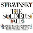 Composer: Sa Line - 【送料無料】 Stravinsky ストラビンスキー / L'histoire Du Soldat: Stravinsky / Columbia Chamber Ensemble 石丸幹二(Narr) +symphony For Winds: Kraft / 【BLU-SPEC CD 2】