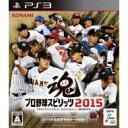 【送料無料】 PS3ソフト(Playstation3) / プロ野球スピリッツ2015 【GAME】