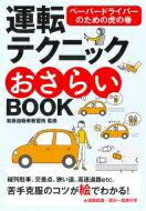 運転テクニックおさらいBOOK ペーパードライバーのための虎の巻 / 和泉自動車教習所 【本】