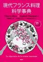 生活方式 - 【送料無料】 現代フランス料理科学事典 / ティエリー・マルクス 【本】