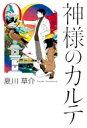 神様のカルテ 0 / 夏川草介 【本】