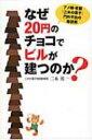 なぜ20円のチョコでビルが建つのか? / 二木英一 【単行本】