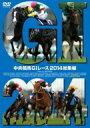 中央競馬GIレース2014総集編 【DVD】