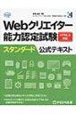 【送料無料】 Webクリエイター能力認定試験html5対応スタンダード公式 / 狩野祐東 【本】