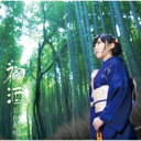 岩佐美咲 / タイトル未定 【初回限定盤】 【CD Maxi】