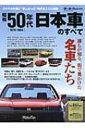 昭和50年代日本車のすべて 別冊モーターファン 【ムック】