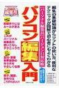 パソコン編集入門 「パーソナル編集長」バージョン11対応版 / 日本機関紙協会 【本】