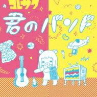 コレサワ / 君のバンド 【CD Maxi】