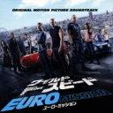 ワイルド スピード Euro Mission / ワイルド・スピード EURO MISSION オリジナル・サウンドトラック 【CD】