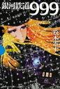 銀河鉄道999 10 終着駅 Gamanga Books / 松本零士 マツモトレイジ 【本】