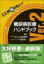 【送料無料】 ここが知りたい!糖尿病診療ハンドブック / 岩岡秀明 【本】