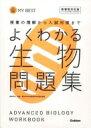 よくわかる生物問題集 MY BEST『よくわかる』シリーズ / 赤坂甲治 【全集・双書】