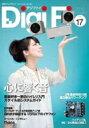 【送料無料】 DigiFi No.17 【高音質パワーアンプ付録】 別冊ステレオサウンド 【ムック】