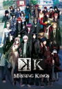 【送料無料】 劇場版 K MISSING KINGS 【通常版】 【DVD】