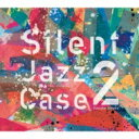 Artist Name: S - Silent Jazz Case (島裕介) / Silent Jazz Case 2 【CD】