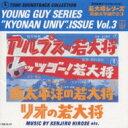若大将シリーズ 京南大学編 その3 【CD】