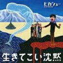【送料無料】 ヒカシュー / 生きてこい沈黙 【CD】