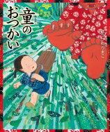 童のおつかい 今昔物語絵本 / ほりかわりまこ 【絵本】