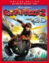 【送料無料】 ヒックとドラゴン / ヒックとドラゴン2 3枚組3D・2Dブルーレイ&DVD〔初回生産限定〕 【BLU-RAY DISC】