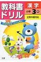 Rakuten - 教科書ドリル 全教科書対応 漢字 小学3年 【全集・双書】