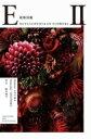 【送料無料】 ENCYCLOPEDIA OF FLOWERS II 植物図鑑 / 東信 【単行本】