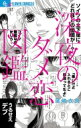 深夜のダメ恋図鑑 フラワーcアルファ / 尾崎衣良 【コミック】