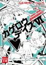 カゲロウデイズVI -over the dimension- KCG文庫 / じん 【文庫】