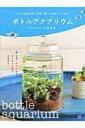 """ボトルアクアリウム 小さな容器で楽しめる""""癒しの水草レイアウト"""" / 千田義洋 【本】"""