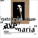 Slava Ave Maria 【CD】
