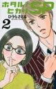 ホタルノヒカリ Sp 2 Kiss Kc / ひうらさとる ヒウラサトル 【コミック】