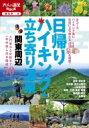 日帰りハイキング+立ち寄り温泉関東周辺 大人の遠足book 【本】