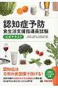 認知症予防食生活支援指導員試験 公式テキスト / 予防医学推進協議会 【本】