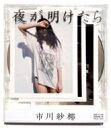 市川紗椰 / 夜が明けたら 【CD】