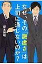 Rakuten - なぜ、その「謙虚さ」は上司に通じないのか? / 榎本博明 【本】