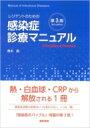 【送料無料】 レジデントのための感染症診療マニュアル 第3版 / 青木眞 【単行本】