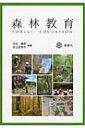 森林教育 / 大石康彦 【本】