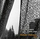 Artist Name: V - 【送料無料】 Vladimir Shafranov ウラジミールシャフラノフ / ロシアより愛をこめて 【CD】