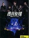 歳月友情演唱會 Live Karaoke 【DVD】