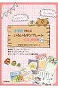 かわいい!おしゃれ!小学校で使えるいろいろテンプレートCD‐ROM / 教師生活向上プロジェクト 【本】