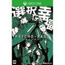 【送料無料】 Game Soft (Xbox One) / PSYCHO-PASS サイコパス 選択無き幸福 限定版 【GAME】