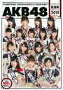 AKB48総選挙公式ガイドブック2015 講談社MOOK / AKB48 【ムック】