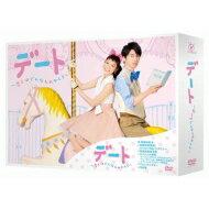 【送料無料】 デート 〜恋とはどんなものかしら〜 DVD-BOX  【DVD】