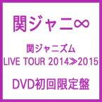 【送料無料】 関ジャニ∞ カンジャニエイト / 関ジャニズム LIVE TOUR 2014≫2015 (DVD)【初回限定盤】 【DVD】