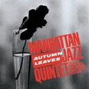 MANHATTAN JAZZ QUINTET マンハッタンジャズクインテット / Autumn Leaves 【CD】