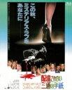 あの頃映画 the BEST 松竹ブルーレイ・コレクション: : 配達されない三通の手紙 【BLU-RAY DISC】