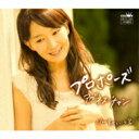 Agnes Chan (陳美齢) アグネスチャン / プロポーズ / 幸せという字 【CD Maxi