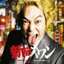 【送料無料】 新宿スワン INSPIRED TRACKS -Selected by 白鳥龍彦- 【CD】