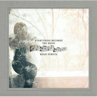 【送料無料】 降谷建志 / EVERYTHING BECOMES THE MUSIC 【CD】
