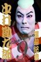 【送料無料】 六代目 中村勘九郎写真集 / 篠山紀信 【単行本】