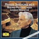 【送料無料】 Mahler マーラー / 交響曲第9番 バーンスタイン&ベルリン・フィル(シングルレイヤー) 【SACD】